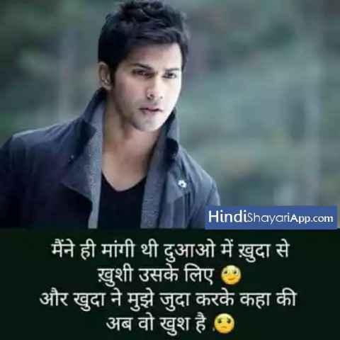 love-shayari-kya-nhi-kiya-hoga