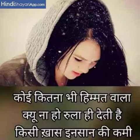 love-shayari-mere-paas-raho