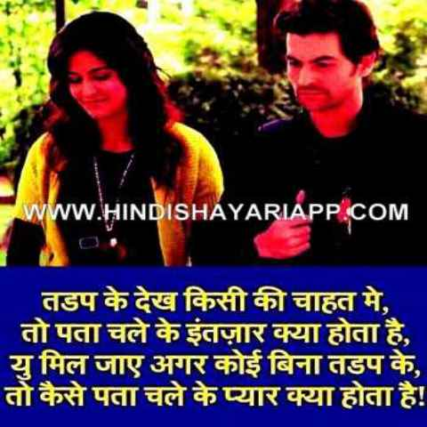 love-shayari-tere-begair