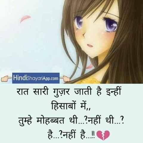 love-shayari-unke-hatho-ne