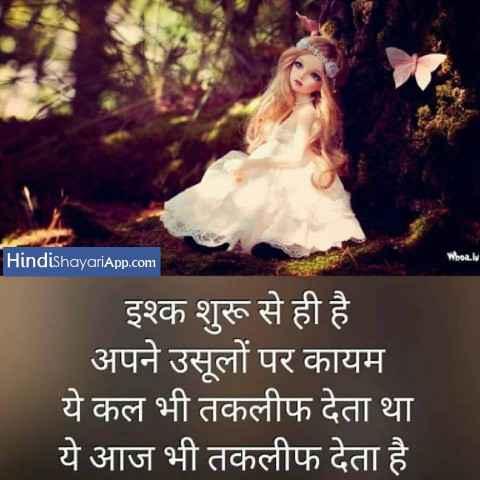 love-shayari-zindagi-likh-di