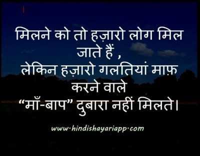 maa-baap-shayari-hindi