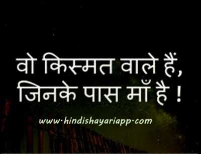 maa-quotes-hindi