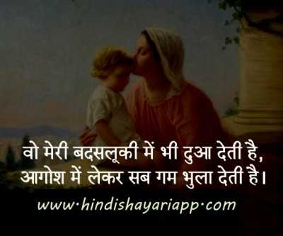 maa-quotes-in-hindi