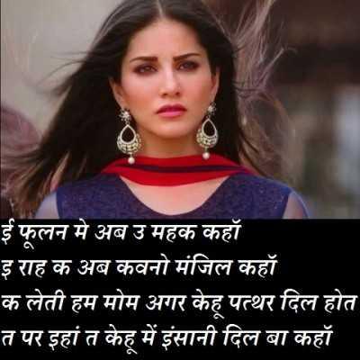 mehak khan baa bhojpuri shayari