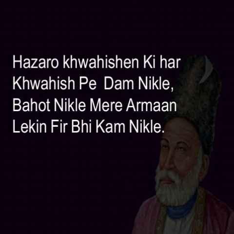 Image result for mirza ghalib shayari in hindi