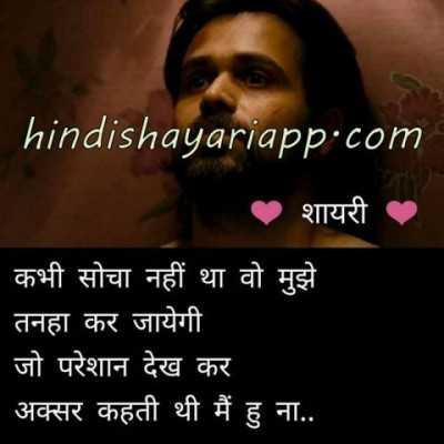 mohabbat jtate hindi shayrai app