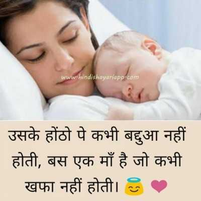 mother-day-shayari