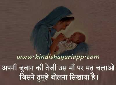 mother-quotes-in-hindi-font