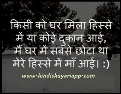 mother-quotes-in-hindi