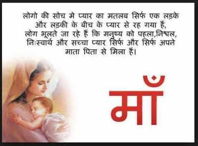 mothers-day-hindi-quotes