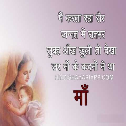 mothers-day-quote-in-hindi-me