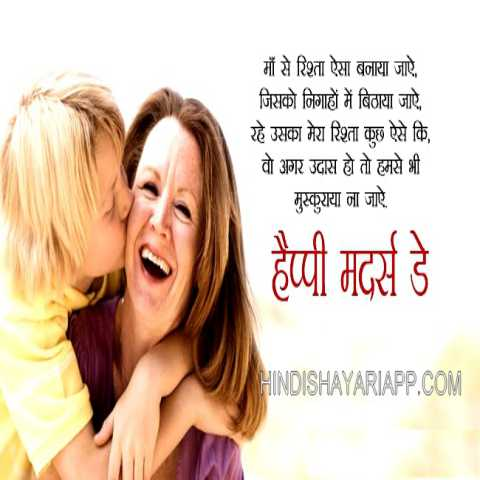 mothers-day-quote-in-hindi