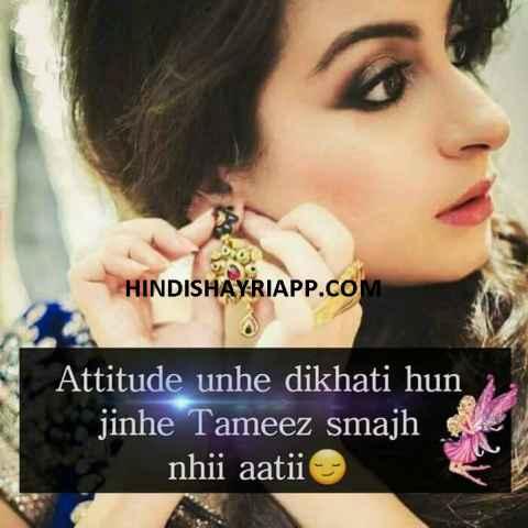 my attitude shayari