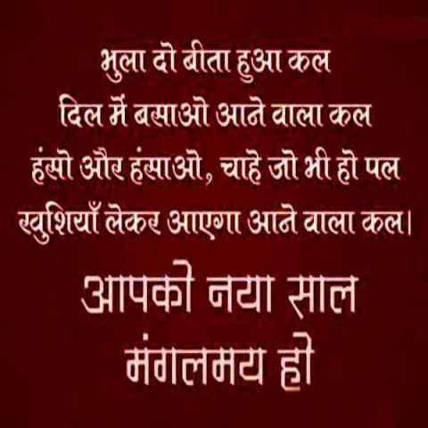 naye-saal-ki-mubarak-shayari-hindi