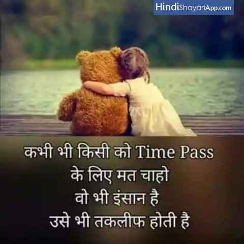 neend-nahi-aati-whatsapp-status