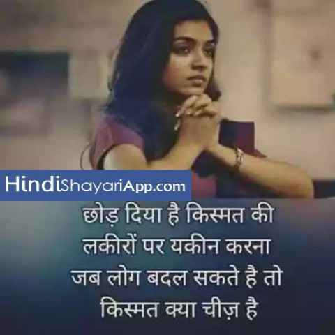 new shayari latest shayari tera intzaar