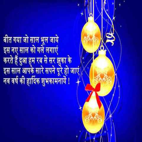 new-year-ki-badhai-shayari