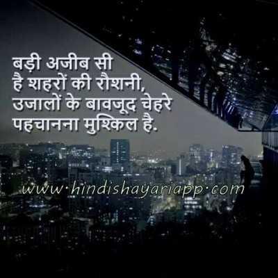 pehchan-shayari-in-hindi