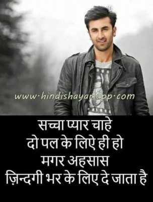 prem-shayri-photo