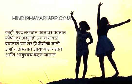 quotes on marathi language