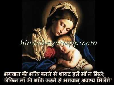 quotes-on-mother-in-hindi