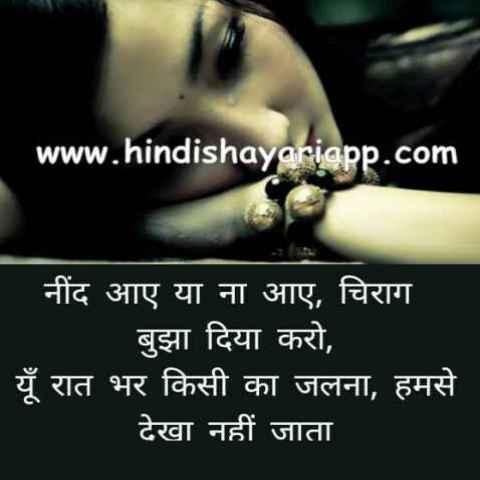 raat-ki-shayari-neend-aae-yaa