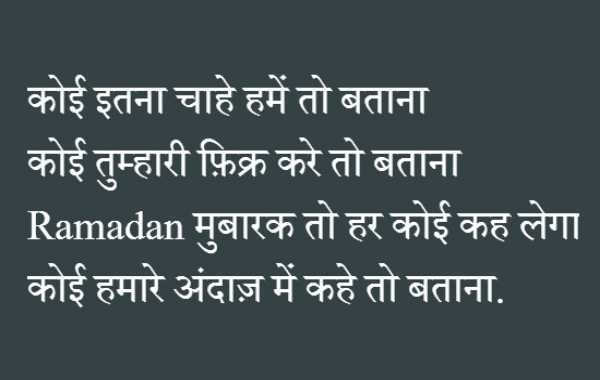 ramzan mubarak quotes in hindi