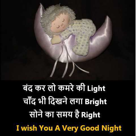 romantic good night shayari