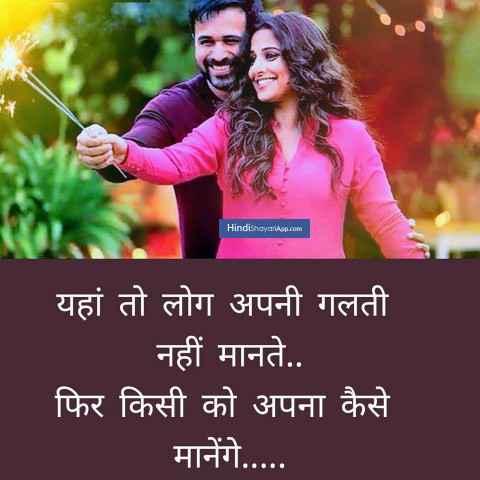 romantic-shayari-apni-rooh-me