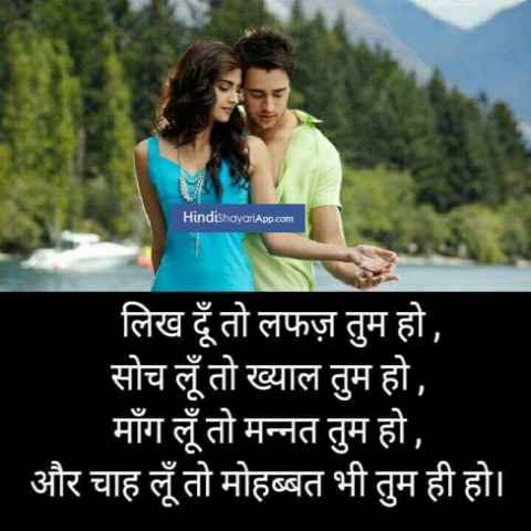 romantic-shayari-bda-mza-aata-hai