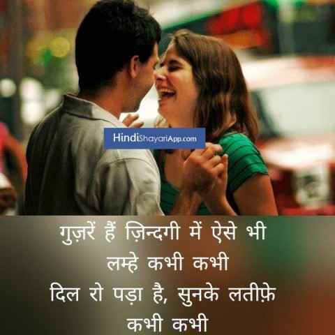 romantic-shayari-dekha-na-jaye