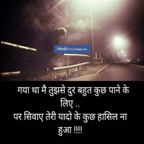 romantic-shayari-dil-chahta-hai