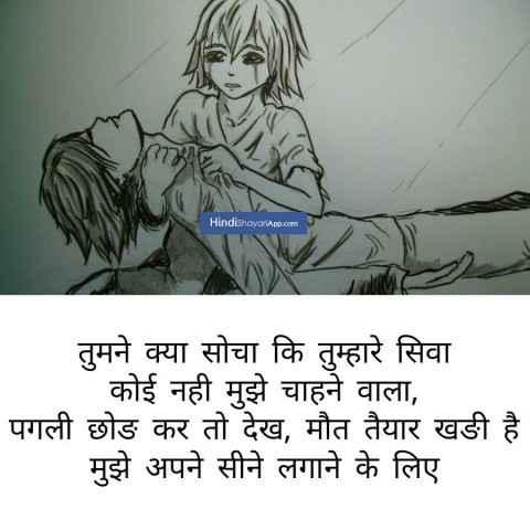 romantic-shayari-khushi-aa-gayi