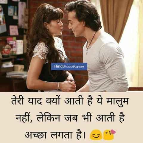 romantic-shayari-teri-nafrat
