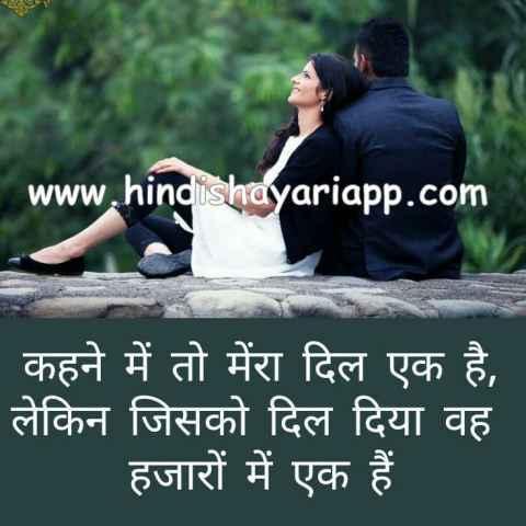 romantics shayari kahne me to mera dil