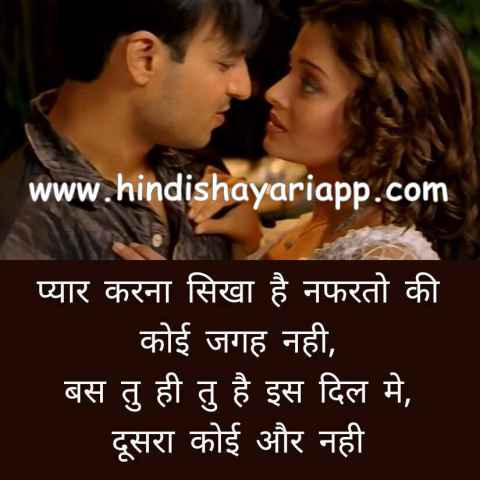 romantics shayari pyar karna sikha hai