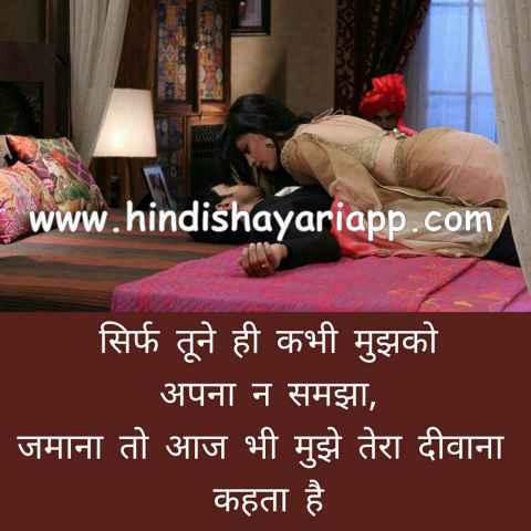 romantics shayari sirf tune hi kabh