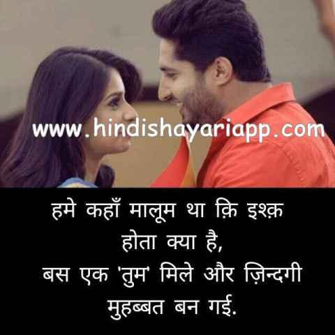 romantics-shayari-zindagi-mohabbat