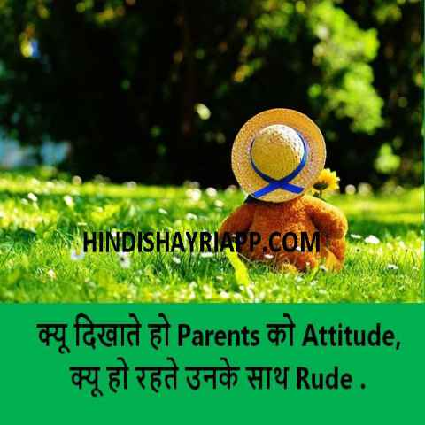 royal attitude shayari in hindi