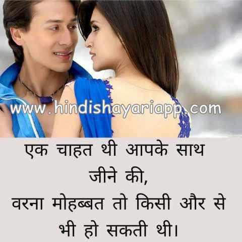 sad-shayari-ek-chahat-thi-aapke