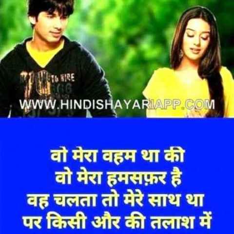 sad-shayari-for-hindi