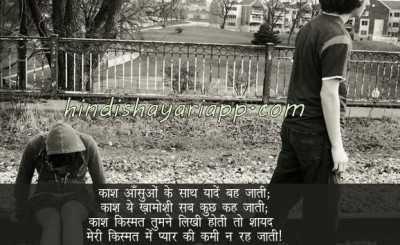 sad-shayari-kash