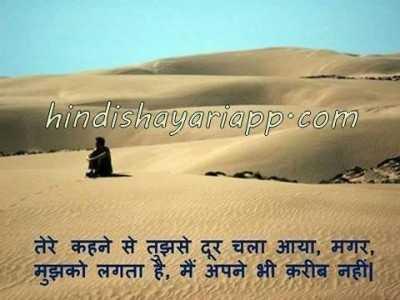 sad-shayari-mujhko-lagta-hai