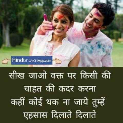 sad-shayari-parchai-ko-bhi