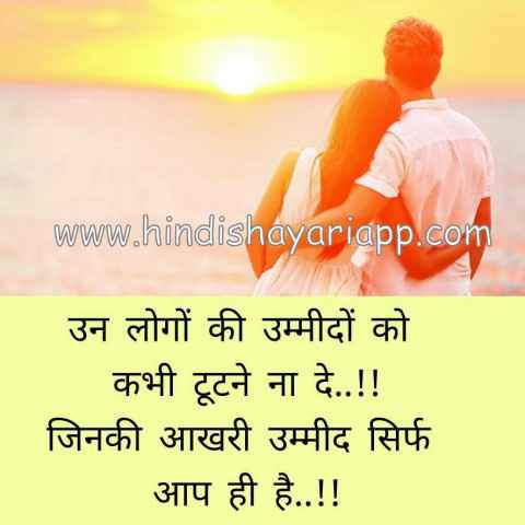 Sad shayari in hindi for your boyfriend girlfriend and loving partner sad shayari un logo ki ummedo ko altavistaventures