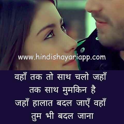sad-shayari-wha-tak-sath-chalo