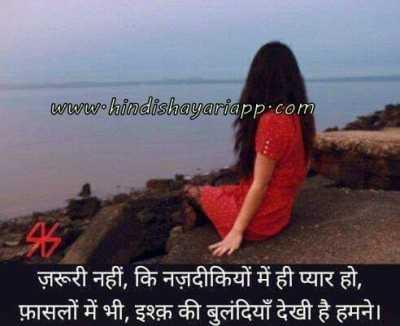 sad-status-hindi-me