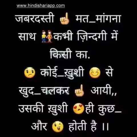 sath-kisi-ka-whatsupp-shayari