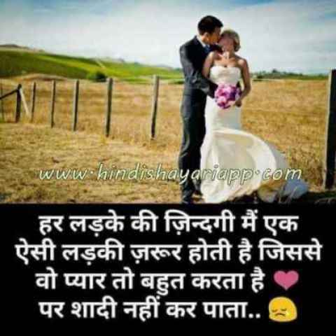 shadi shayari sad
